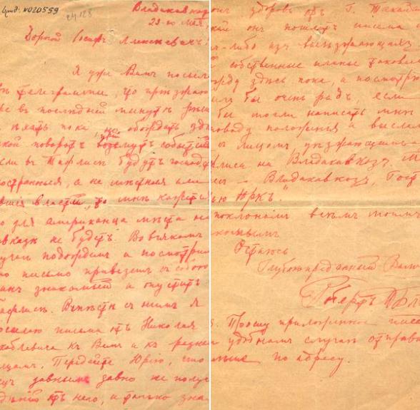 Robert Pierpont Blake handwriting. Credit to Tbilisi State University Museum